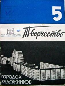 Fig. 3. Couverture du n° 5 de 1934 de la revue Tvortchestvo.